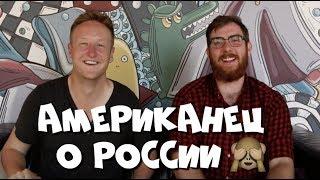 Забавные мысли Американца о России и русском языке! Красавчики в России 