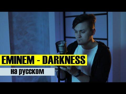 EMINEM - DARKNESS | Кавер НА РУССКОМ | Женя Hawk