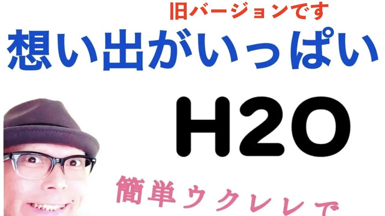H2O・想い出がいっぱい【ウクレレ 超かんたん版 コード&レッスン付】GAZZLELE