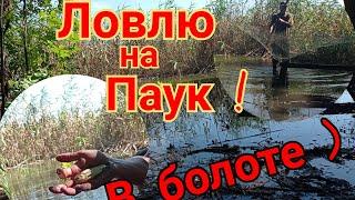 Рыбалка на паук подъемник с берега