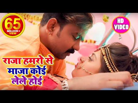 HD VIDEO - राजा हमरो से माज़ा कोई लेले होई  - Barjesh Singh - Raja Hamro Se Maja Koi Lele Hoi