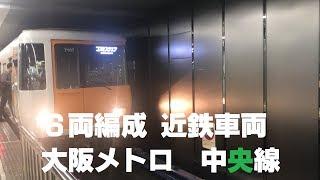 ◆6両編成 近鉄車両 大阪メトロ 中央線◆