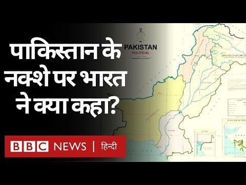 Pakistan के New Political Map पर India क्या बोला? (BBC Hindi)