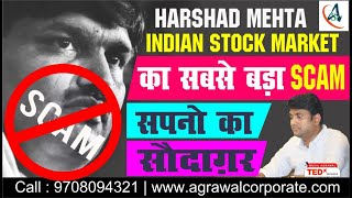 Harshad Mehta Scam | Biggest Stock Market Scam | Explanation of Harshad Mehta Scam in Hindi