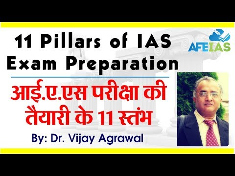 11 Pillars of IAS preparation by Dr. Vijay Agrawal | AFE IAS