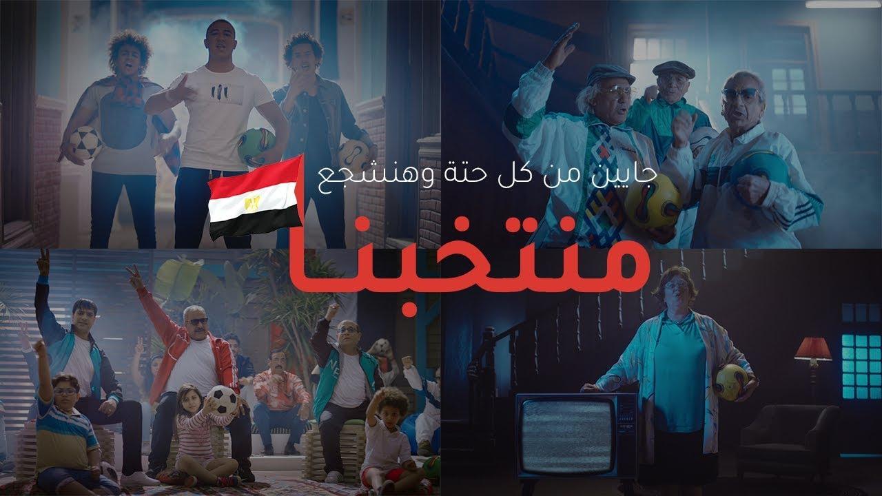 شاهد كليب أغنية #جايين_من_كل_حتة  لتشجيع مصر في كأس العالم