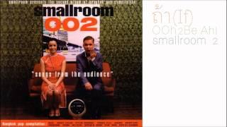 smallroom 2 - OOh 2 Be Ah ! - ถ้า (If)