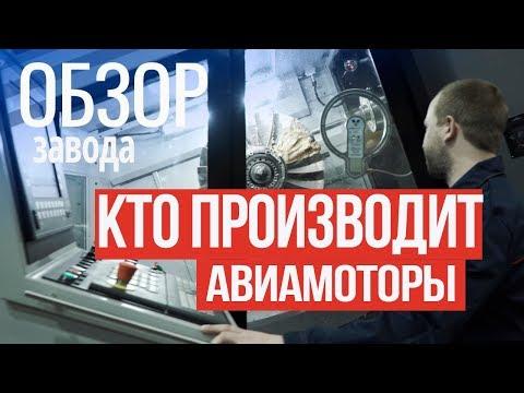 ЗАВОД ОДК-Салют. Кто производит авиадвигатели | Станкорепорт