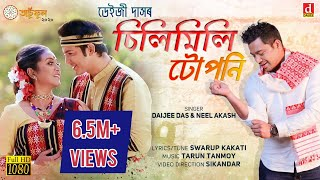 Silimili Tuponi | Official Video | Daiizee Das | Neel Akash | Utpal Das | New Assamese Song 2020