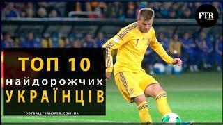 ТОП-10 найдорожчих українських футболістів 2015 ● ТОП-10 самых дорогих украинских футболистов 2015