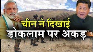 China ने Doklam विवाद पर India को दिया अल्टीमेट, कहा बाद में भारत होगा शर्मिंदा