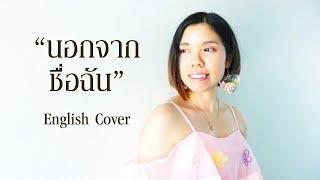 นอกจากชื่อฉัน English ภาษาอังกฤษ Cover ActArt แอ๊คอาร์ต by ดร.พี่นุ้ย