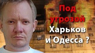 Под угрозой Харьков и Одесса?