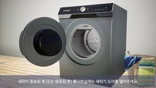 [삼성전자 세탁기] 심플 컨트롤 드럼세탁기 세제함 관리…