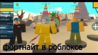 ФОРТНАЙТ В РОБЛОКС