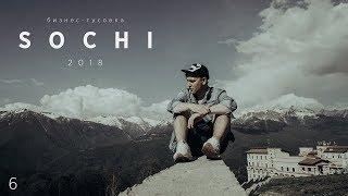 #6. S O C H I  2018 • Лайк Центр • Аяз Шабутдинов • Бизнес-тусовка