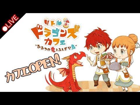 [Switch]Little Dragons Cafe|リトルドラゴンズカフェ #3 カフェ経営します!のんびりの生活ーー thumbnail