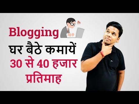 Blogging क्या है Blog से पैसे कैसे कमाये |How to Make a Free Blog - Full Info About Blogger in Hindi