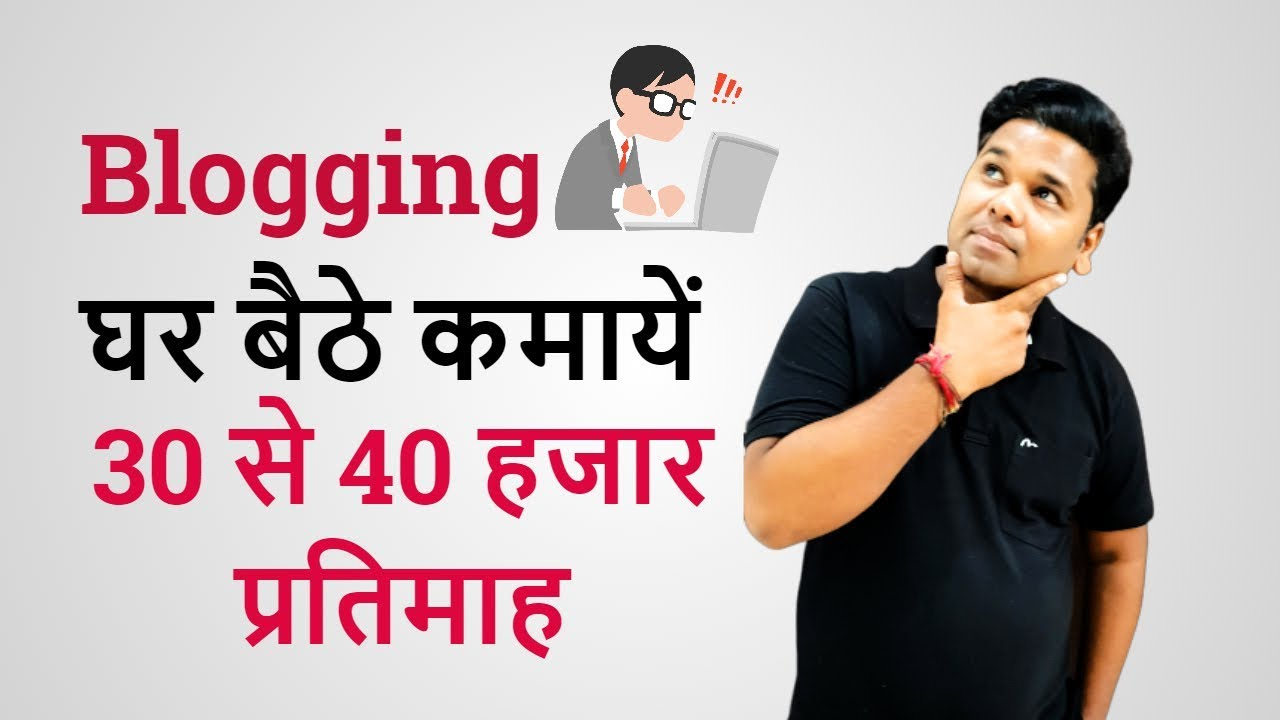 Blogging क्या है Blog से पैसे कैसे कमाये |How to Make a Free Blog - Full Info About Blogger in Hindi