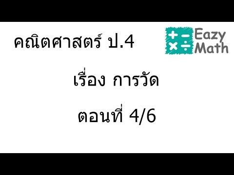 คณิตศาสตร์ ป.4 การวัด ตอนที่ 4/6