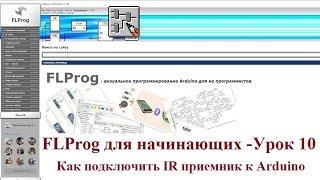 FLProg - Урок 10. Как подключить IR приемник к Arduino