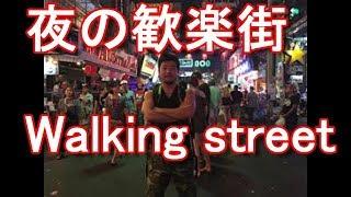 タイ・パタヤ・ウォーキングストリート!Walking street,Pattaya in Thailand