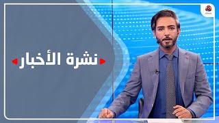نشرة الاخبار | 21 - 09 - 2021 | تقديم اسامة سلطان | يمن شباب