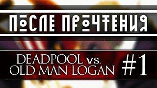 После прочтения Deadpool vs. Old Man Logan #1