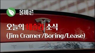 오늘의 테슬라 소식 (Jim Cramer/Boring Company/Model Y Lease)