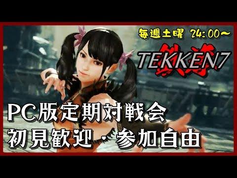 【鉄拳7(TEKKEN7)】ゲリラプレマ、アンナ使い来てくれ~~~!【誰でもOK】