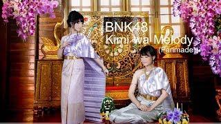 BNK48 kimi wa melody MV (Fanmade)