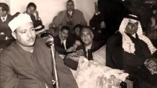 Abdulbasit Abdussamed Fecr Beled Duha Suresi 1980  39 ler Nadir Tilavet Resimi