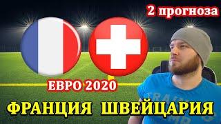 ФРАНЦИЯ ШВЕЙЦАРИЯ ПРОГНОЗ НА ЕВРО 2020 И СТАВКИ НА ФУТБОЛ СЕГОДНЯ 28 06 2021
