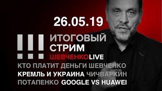 Итоговый стрим (26.05.19) | Какая Россия нам нужна?