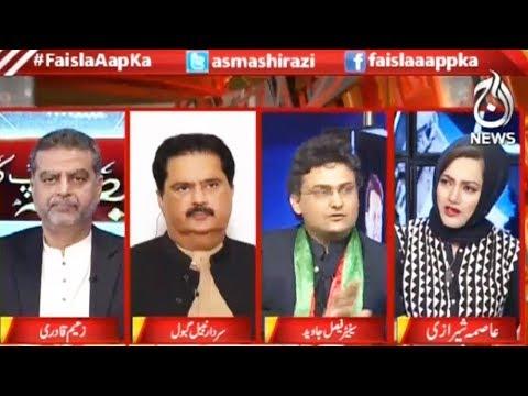 Faisla Apka - 19 March 2018 - Aaj News