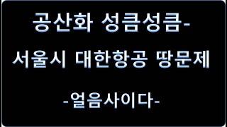 공산화 성큼 - 서울시와 대한항공 부동산 문제 설명