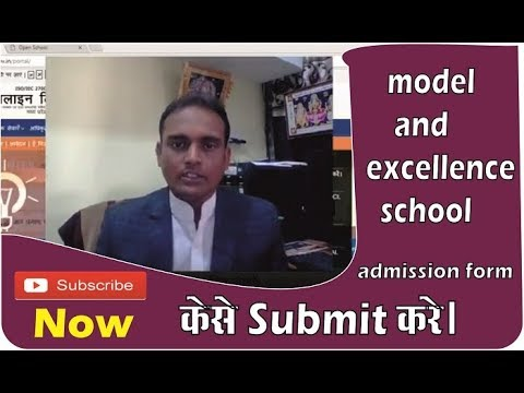 model and excellence  school admission form