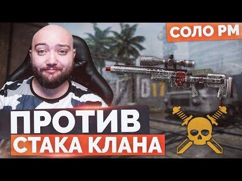 WarFace 🔘 ПРОТИВ СТАКА КЛАНА 🔘 СОЛО РМ - AX308 thumbnail