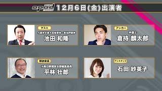 YouTube動画:【日米貿易協定承認】op-ed AI Headline 12月6日【1月1日発効へ】