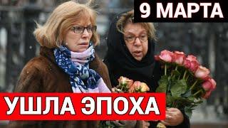 Большая Потеря! Скончалась Советская и Российская Актриса