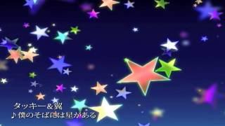タッキー&翼 『僕のそばには星がある』を オルゴールに耳コピアレンジし...