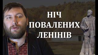Ніч повалених Ленінів