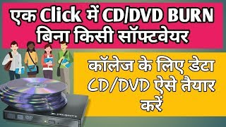 How to burn a CD/DVD without any software !! बिना किसी सॉफ्टवेयर की सीडी डीवीडी कैसे बनाएं 2018