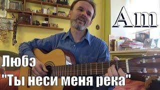 """Любэ, """"Ты неси меня река"""", как играть на гитаре, простые аккорды, кавер , тональность Am"""