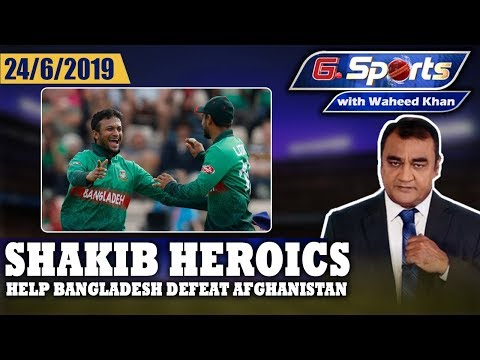 Shakib Heroics Help Bangladesh Defeat Afghanistan | G Sports With Waheed Khan 24th June 2019