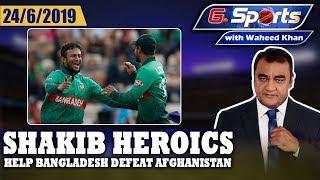 Shakib heroics help Bangladesh defeat Afghanistan | G Sports with Waheed Khan 24th June 2019