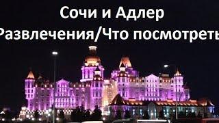 видео Достопримечательности Сочи Адлера- ОБЗОР и рекомендации