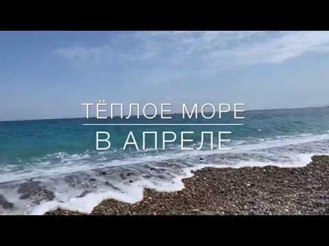 ТЁПЛОЕ МОРЕ В АПРЕЛЕ, ТУРЦИЯ 2019 ПЛЯЖ КОНЬЯАЛТЫ | Arina Belaja