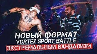 Экстрим и праведный вандализм! Виктор Блуд сразится в новом формате Vortex Sport Battle!