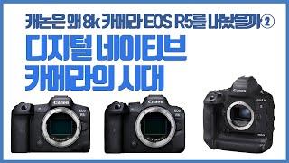 캐논은 왜 EOS R5를 내놓았나② 진짜 디지털카메라 …